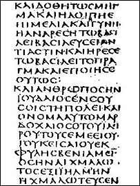 Visite el website del Códice Sinaítico